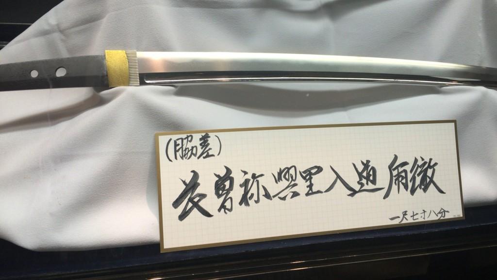 日本刀 虎徹